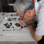 name painting chinese calligraphy